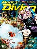 Marine Diving (マリンダイビング) 2017年 02月号 [雑誌]