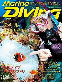 Marine Diving (マリンダイビング) 2017年02月号