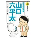総務部総務課 山口六平太 (73) (ビッグコミックス)