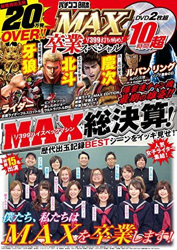 パチンコ必勝本 MAX卒業スペシャル (<DVD>)