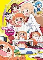 干物妹! うまるちゃんR 2018年カレンダー