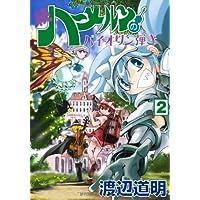 続ハーメルンのバイオリン弾き 2巻 (ココカラコミックス)