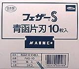 フェザーS 青函片刃 FAS-10箱入り10枚入り×24箱(240枚入り)