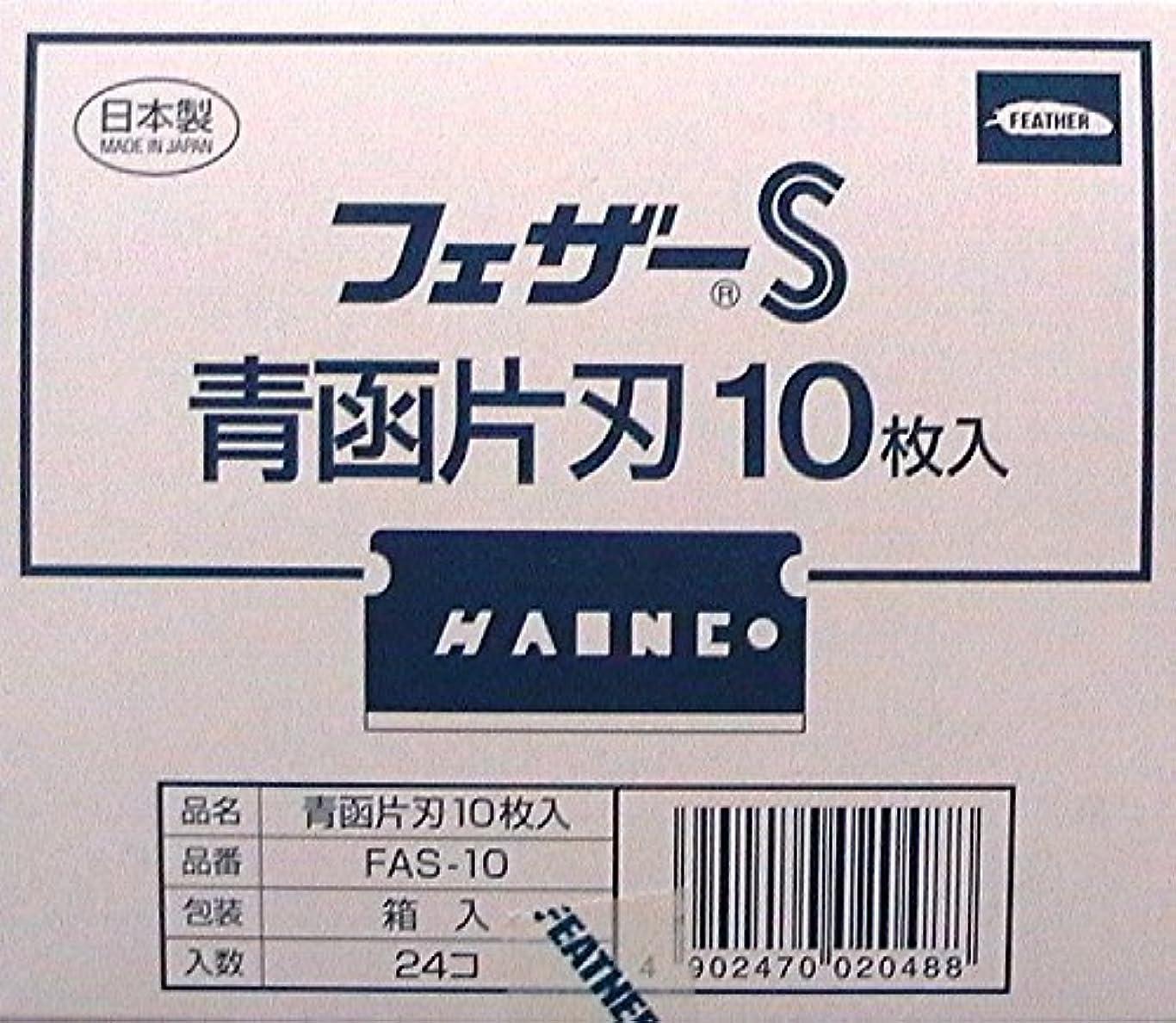 人に関する限り期待する診断するフェザーS 青函片刃 FAS-10箱入り10枚入り×24箱(240枚入り)