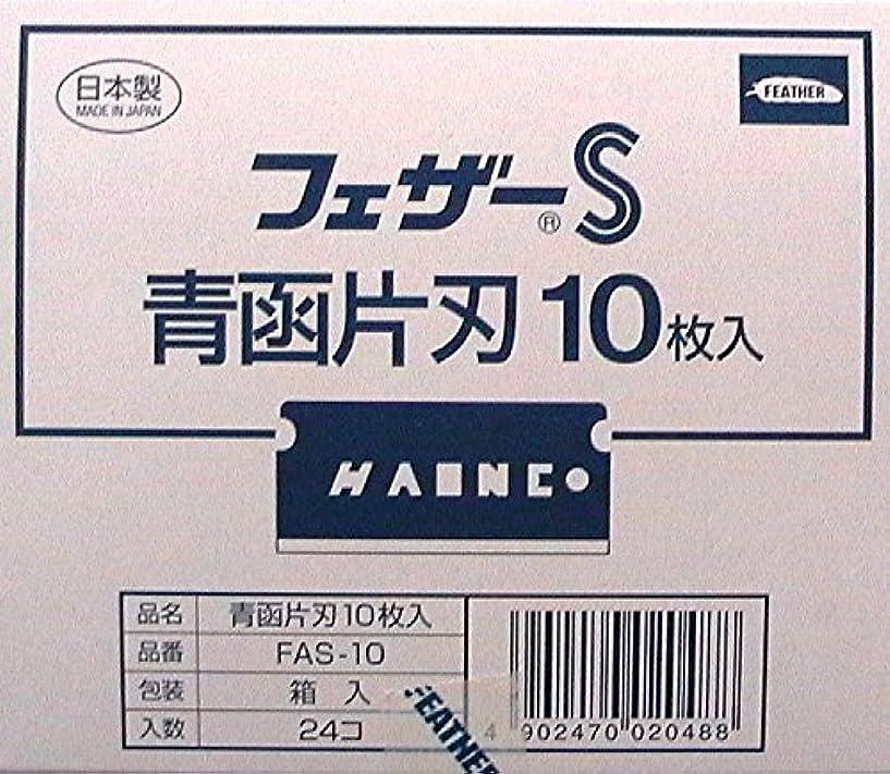 免除する外国人タイプライターフェザーS 青函片刃 FAS-10箱入り10枚入り×24箱(240枚入り)