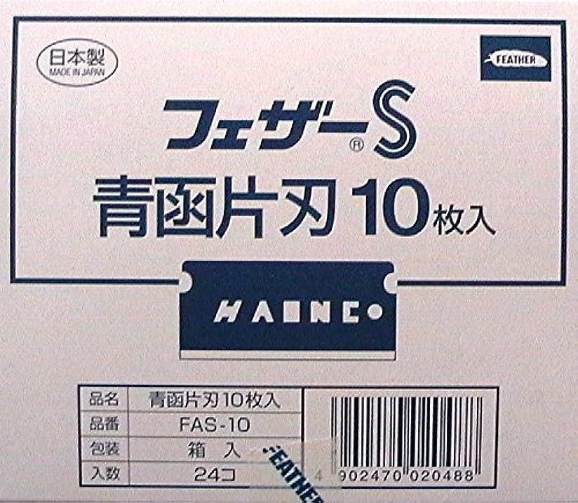 きしむフォルダタイピストフェザーS 青函片刃 FAS-10箱入り10枚入り×24箱(240枚入り)