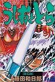 うしおととら (第15巻) (少年サンデーコミックス〈ワイド版〉)