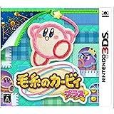 毛糸のカービィ プラス -3DS