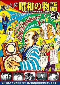 懐かしの昭和の物語 [弐、いわゆるひとつの高度経済成長編] [DVD]