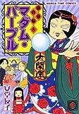 開運貴婦人マダム・パープル / 安堂 友子 のシリーズ情報を見る