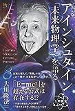 アインシュタイン「未来物理学」を語る (幸福の科学大学シリーズ)