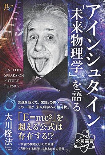 アインシュタイン「未来物理学」を語る (幸福の科学大学シリーズ)の詳細を見る