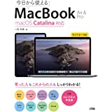 今日から使えるMacBook Air & Pro macOS Catalina対応