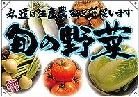 ドロップ旗 旬の野菜 青フチ(写真) No.68826 (受注生産)