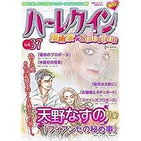 ハーレクイン 漫画家セレクション vol.37 (ハーレクインコミックス)