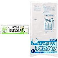 日本サニパック ポリ袋 スマートキューブ とって付き 半透明 30L 50枚入 厚さ0.017mm SC39 & とって…