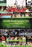 TOYOTAプレゼンツ FIFAクラブワールドカップジャパン2008 総集編 [DVD]
