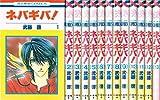 ネバギバ! 全13巻完結(花とゆめCOMICS) [マーケットプレイス コミックセット]
