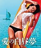 愛の白昼夢 [Blu-ray]