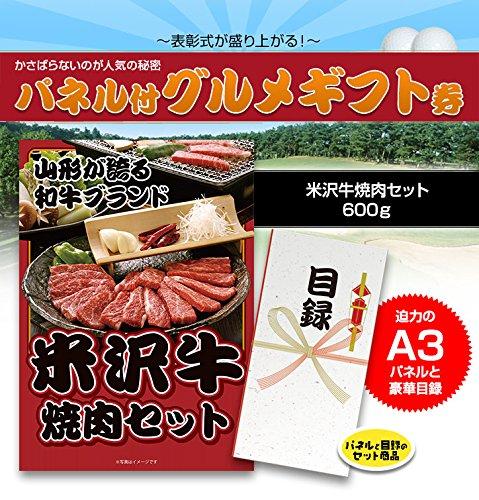 ゴルフコンペ 景品 特大A3パネル付き目録 米沢牛焼肉セット...