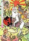 大神 オフィシャルアンソロジーコミック 天道絵草紙 (カプ本コミックス)
