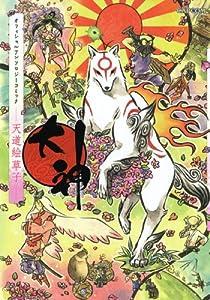 大神 オフィシャルアンソロジーコミック 天道絵草紙 1巻 表紙画像