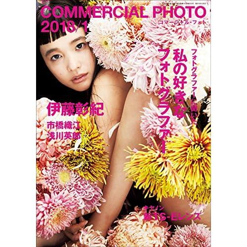 COMMERCIAL PHOTO (コマーシャル・フォト) 2018年 1月号