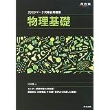 マーク式総合問題集物理基礎 2020 (河合塾シリーズ)