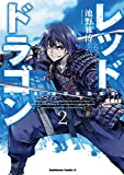 レッドドラゴン(2)<レッドドラゴン> (角川コミックス・エース)