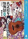 大正処女御伽話 4 (ジャンプコミックスDIGITAL)