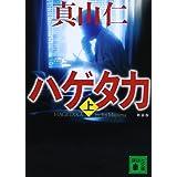 新装版 ハゲタカ(上) (講談社文庫)