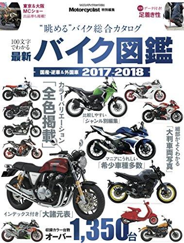 最新バイク図鑑 2017-2018 (ヤエスメディアムック524)