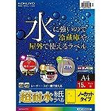 コクヨ カラーレーザー カラーコピー 超耐水 ラベル LBP-WS6900