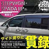 ステップワゴン RP1/2/3/4型 全グレード対応 ホンダ フロント リア ウィンド トリム ガーニッシュ 6P ステンレス鏡面仕上げ ウェザー ストリップ モール ドア 窓枠 窓淵 カバー ライン メッキパーツ 専用設計 スパーダカスタム パーツ 外装品 5代目 新型 HONDA STEPWAGON SPADA・Cool Spirit/SPADA/G・EX/G/B