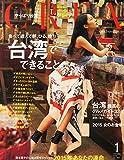 CREA 2015年1月号 台湾でできること (クレア CREA)