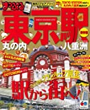 まっぷる 東京駅 (まっぷるマガジン)の表紙