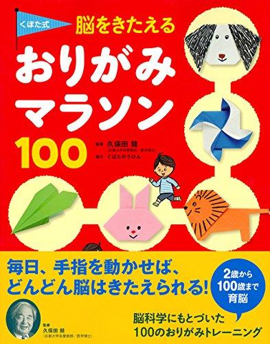 くぼた式 脳をきたえる おりがみマラソン 100 (えほん百科シリーズ)