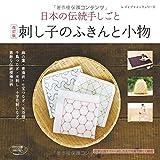 改訂版 刺し子のふきんと小物 (レディブティックシリーズno.4043)
