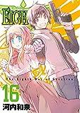 EIGHTH 16巻 (デジタル版ガンガンコミックスJOKER)