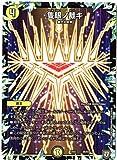 デュエルマスターズ/デュエマクエスト・パック ~伝説の最強戦略12~/DMEX-02/26/隻眼ノ裁キ