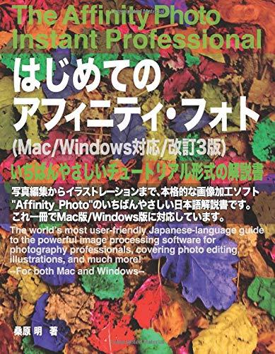 """はじめてのアフィニティ・フォト: 写真編集からイラストレーションまで、本格的な画像加工ソフト""""Affinity Photo""""のいちばんやさしい日本語解説書です。これ1冊でMac版/Windows版に対応しています。 (MyISBN - デザインエッグ社)"""