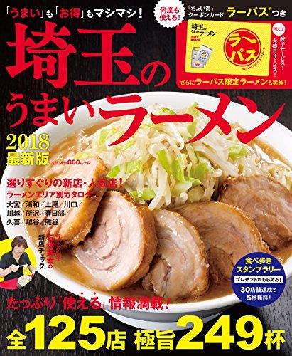 埼玉のうまいラーメン2018