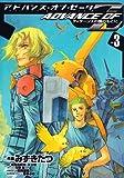 ADVANCE OF Z―ティターンズの旗のもとに (3)    電撃コミックス