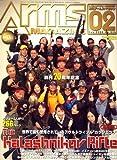 Arms MAGAZINE (アームズマガジン) 2008年 02月号 [雑誌]