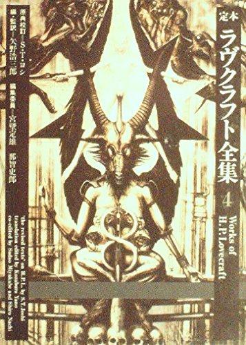 定本ラヴクラフト全集〈4〉小説篇 (1985年)の詳細を見る