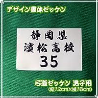 ゼッケン(弓道男子用/デザイン書体)W18cm×H12cm 書体 行書体