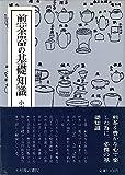 煎茶器の基礎知識