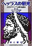 ヘッラスの栄光:古代ギリシア文明史講義:第7巻: マケドニアの旋風(360~335 BC)