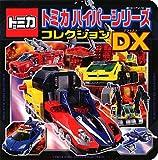 トミカハイパーシリーズゴレクションDX (超ひみつゲット!)