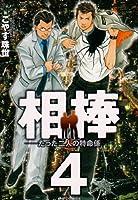 相棒 4 (ビッグコミックス)